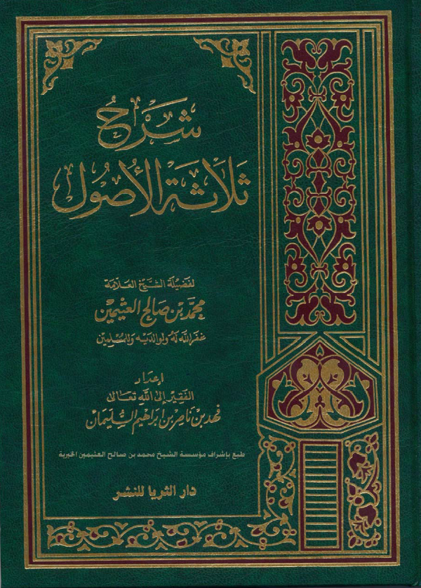 Sharh Al-Usool ath-Thalaathah